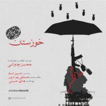 متن آهنگ خوزستان از محسن چاوشی