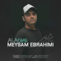 متن آهنگ علاقه از میثم ابراهیمی