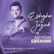 متن آهنگ عشق جذاب میثم ابراهیمی