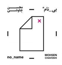 متن آلبوم بی نام محسن چاوشی