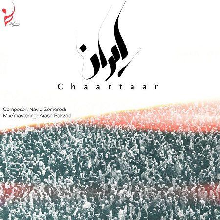 متن آهنگ ایران چارتار