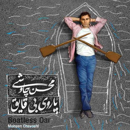 متن آلبوم پاروی بی قایق محسن چاوشی