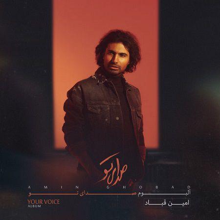 متن آلبوم صدای تو امین قباد