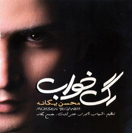 متن آهنگ سکوت محسن یگانه