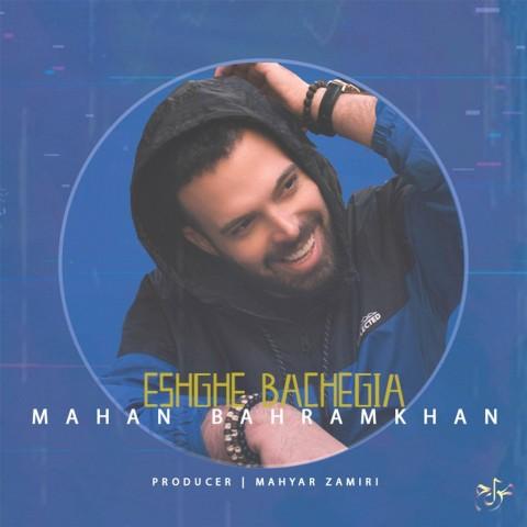 متن آهنگ عشق بچگیا ماهان بهرام خان