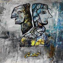 متن آلبوم تهمتن یحیی و فهام