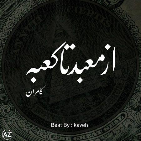 متن آهنگ از معبد تا کعبه کامران