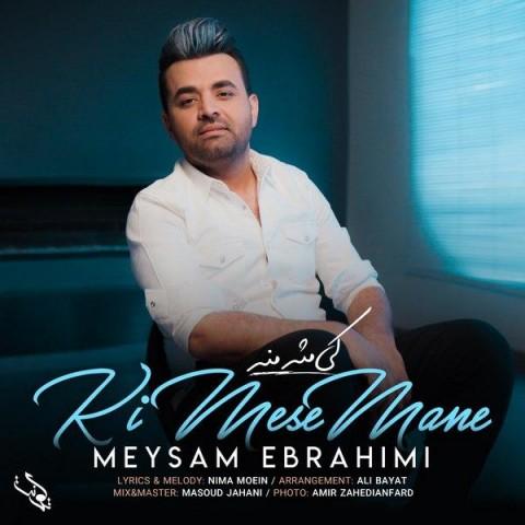 متن آهنگ کی مث منه میثم ابراهیمی