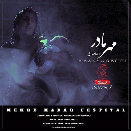 متن آهنگ مهر مادر رضا صادقی