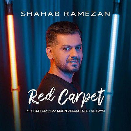 متن آهنگ فرش قرمز شهاب رمضان