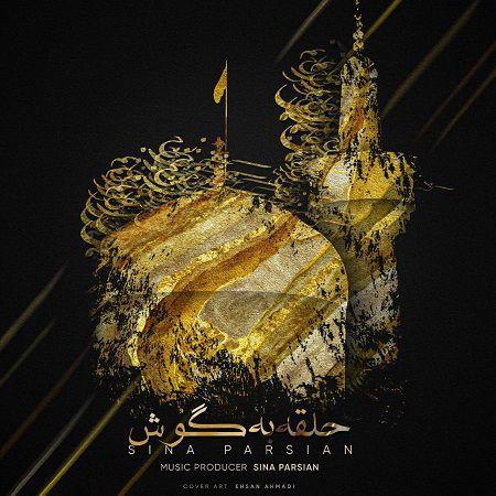 متن آهنگ حلقه به گوش سینا پارسیان