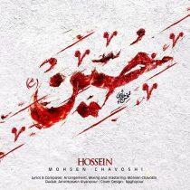 متن آهنگ حسین محسن چاوشی