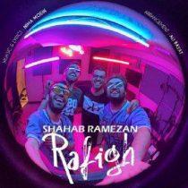 متن آهنگ رفیق شهاب رمضان