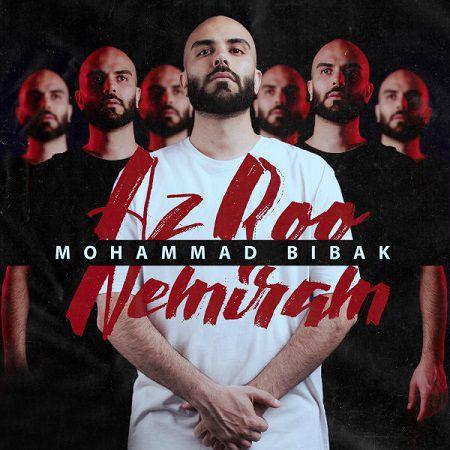 متن آهنگ از رو نمیرم محمد بیباک