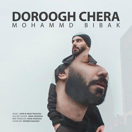متن آهنگ دروغ چرا محمد بیباک