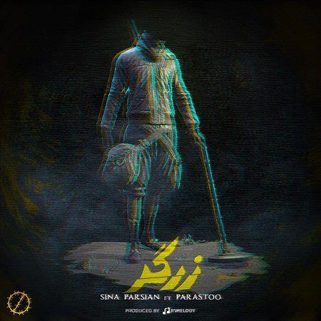 متن آهنگ زرگر سینا پارسیان