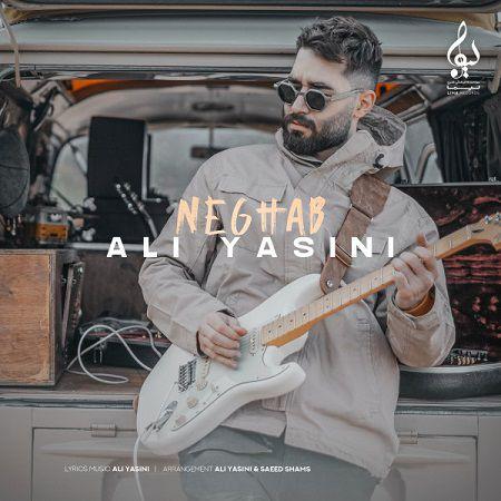 متن آهنگ نقاب علی یاسینی