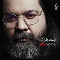 متن آلبوم حواست به من باشه رضا صادقی