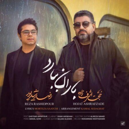 متن آهنگ باران ببارد حجت اشرف زاده و رضا رشیدپور