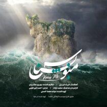 متن آهنگ منو بشناس خواننده های ایران