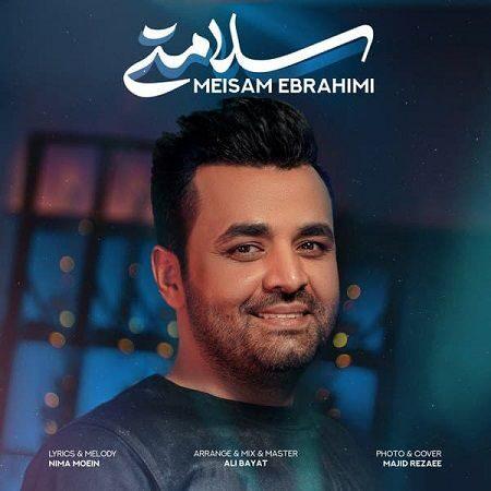 متن آهنگ سلامتی میثم ابراهیمی