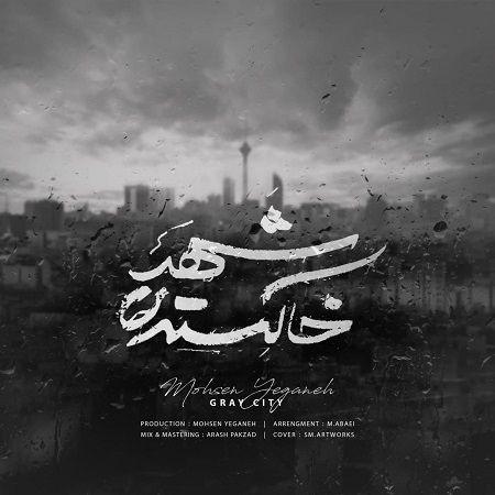 متن آهنگ شهر خاکستری محسن یگانه