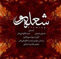 متن آهنگ شعله ور همایون شجریان و نصرت فاتح علی خان