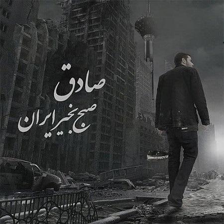 متن آهنگ نمک نشناس صادق