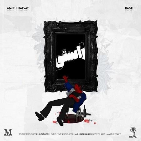 Amir Khalvat Rasti 1 - متن آهنگ راستی امیر خلوت | MusText