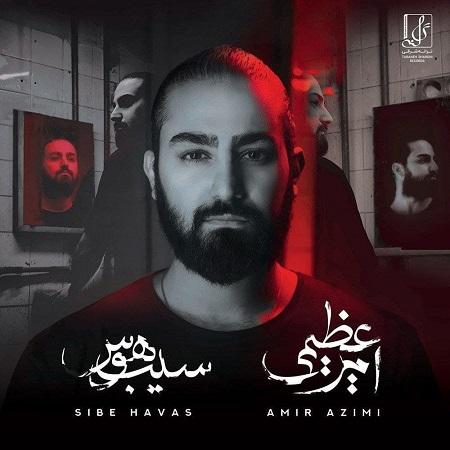 Amir Azimi Sibe Havas - متن آهنگ شب و جاده امیر عظیمی | MusText