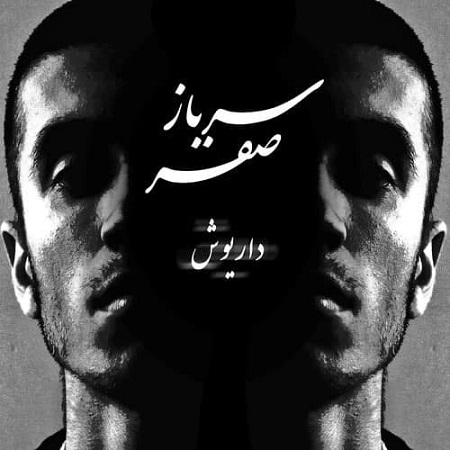 Dariush Sarbaz 0 - متن آهنگ دیگه صدامو میخوان داریوش | MusText