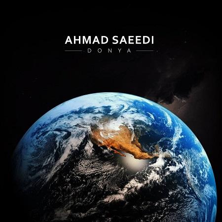متن آهنگ دنیا احمد سعیدی