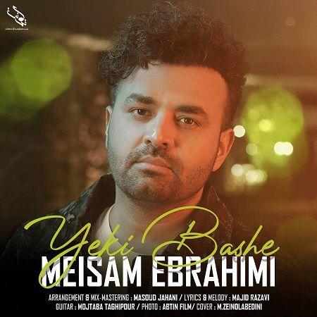 متن آهنگ یکی باشه میثم ابراهیمی