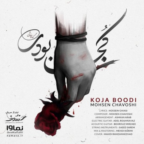 متن آهنگ کجا بودی محسن چاوشی